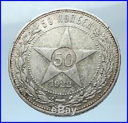 1922 RSFSR USSR Soviet Union Russian Communist Silver 50 Kopeks Coin i73880