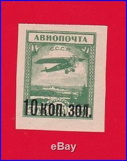 1924 Russia Air Mail MNH Z 60 II ka Sc c7a Mi 268 I Unissued Narrow 0 Wide 5