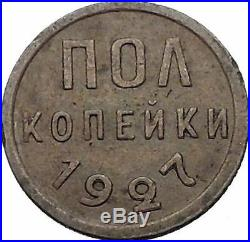 1927 USSR Soviet Union Socialist USSR Russian Communist 1/2 KOPEK Coin i56483
