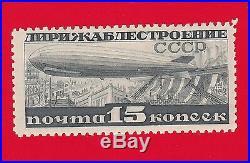 1932 Russia USSR Dirigible building MvLH Z 301B Sc c25a Mi 406c Rare perf 10½