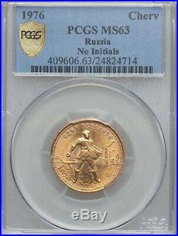 1976 USSR Soviet Union Chervonetz Gold Coin PCGS MS-63 No initials