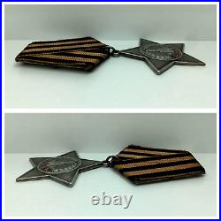 Order of Glory 3rd class award Silver medal WW II Russian military ORIGINAL