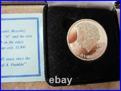 RARE ERROR! 1985 NOT 1984(!) CCCP 1 Rouble PUSHKIN, USSR(Soviet Union) Coin