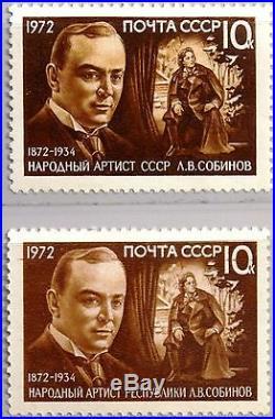 RUSSIA SOWJETUNION 1972 3999 3966 UNISSUED Narodnyj Artist CCCP text Sobinov MNH