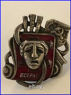 SOVIET PIN BADGE VSERABIS 5th ANNIVERSAR UNION OF WORKERS OF ARTS 1924 R