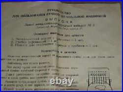 Vintage Soviet Russian machine for darning stockings and socks of the USSR 1965